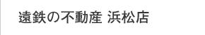 遠鉄の不動産 浜松東営業所