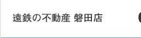 遠鉄の不動産 磐田営業所