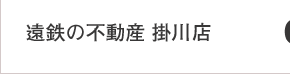 遠鉄の不動産 掛川営業所